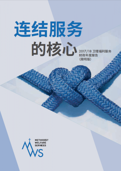 Annual Report 2017/18 (Condensed, Chinese)